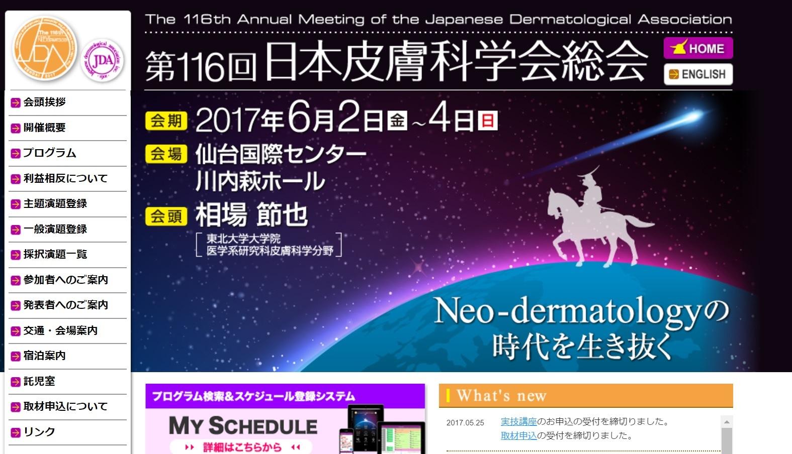 第116回日本皮膚科学会総会