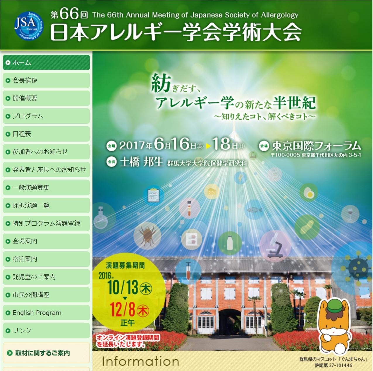 第66回日本アレルギー学会学術大会