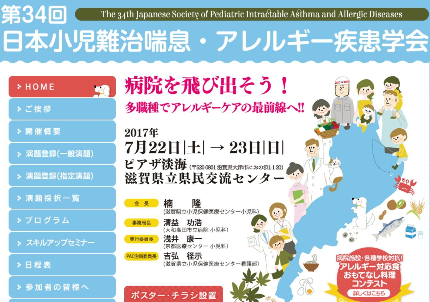 第34回 日本小児難治喘息・アレルギー疾患学会