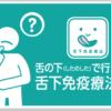 舌の下(したのした)で行う鳥居薬品の舌下免疫療法専門サイト