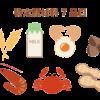 【部分訳】食物経口免疫療法総論(第2回/全4回):ピーナッツ・卵