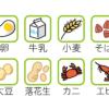 【部分訳】食物経口免疫療法総論(第1回/全4回):イントロダクション
